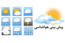 کاهش دما و بارش باران در روزهای پایانی هفته در گیلان