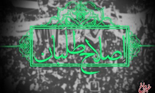 کنگره مجمع ایثارگران اصلاحطلب برگزار میشود
