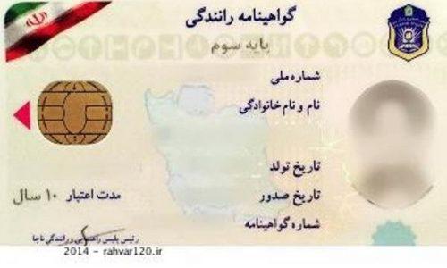 گزارشی درباره گرفتن گواهینامه در ایران و دیگر کشورها