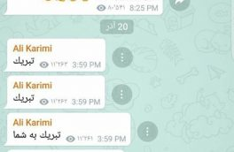 واکنش علی کریمی به پیروزی پرسپولیس