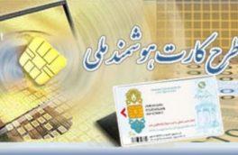 کارت ملی نمونه قدیم فقط تا پایان سال اعتبار دارد