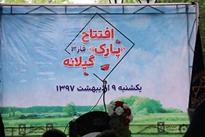 گزارش تصویری از مراسم افتتاح فاز سوم پارک گیلانه