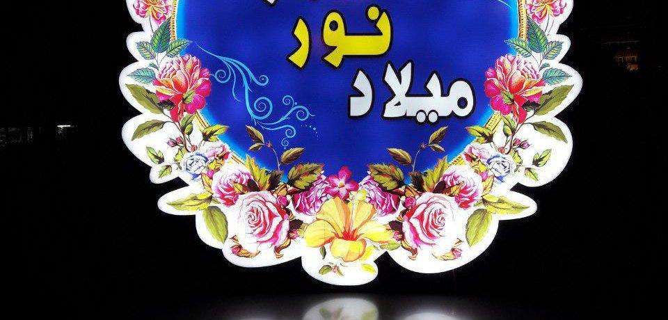 گزارش تصویری از المانهای مناسبتی اعیاد شعبانیه