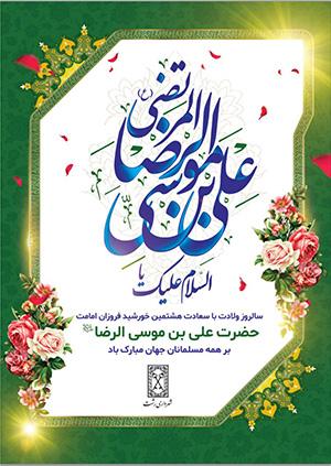 گزارش تصویری از به اهتزاز در آوردن پرچم متبرک به نام علی ابن موسی الرضا(ع)