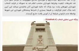 بلاتکلیفی ۶ ماهه شهرداری رشت وضرورت اجرای قانون از سوی وزارت کشور