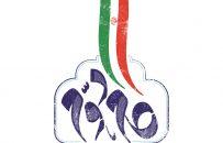بیانیه «گام دوم انقلاب» خطاب به ملت ایران به ویژه جوانان