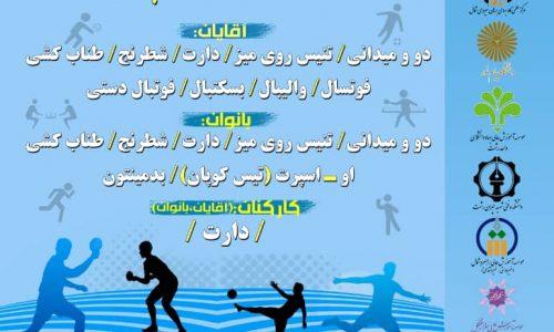 آغاز سومین دوره مسابقات فرهنگی،ورزشی دانشگاه های کلانشهر رشت