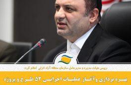 بهره برداری وآغاز عملیات اجرایی ۵۲ طرح و پروژه با سرمایه گذاری ۱۲۸۹۱ میلیارد ریال و ۱۱۵ میلیون یورویی با اشتغالزایی ۵۱۱۸ نفر در چهلمین سالگرد پیروزی انقلاب اسلامی