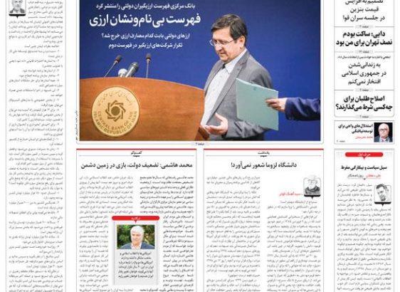 روزنامه شرق ۲۹فروردین ۹۸