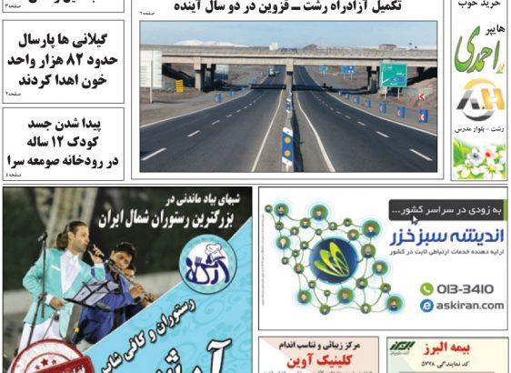 روزنامه خزر۲۸-۰۱-۹۸