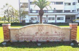 اولین دانشجوی پسادکترای دانشگاه گیلان از رساله خود دفاع کرد
