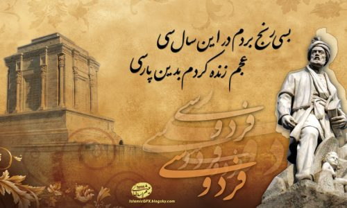 ۲۵اردیبهشت روزبزرگداشت حکیم فردوسی و پاسداشت زبان فارسی