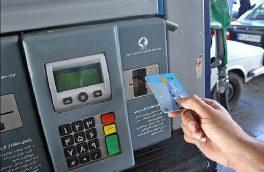 بنزین از ۲۰ مرداد فقط با کارت سوخت عرضه می شود