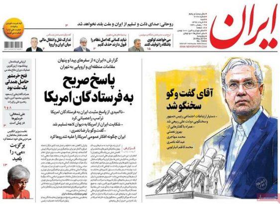 صفحه نخست روزنامههای شنبه ۴خرداد۹۸