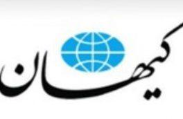 روزنامه کیهان در یادداشتی نوشت: مردم و بسیجیان وارد میدان شوند/ بسیج باید به حمایت از بانوی آمر به معروف در گیلان برخیزد