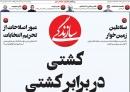 صفحه اول روزنامه های صبح ۲۹تیر۹۸