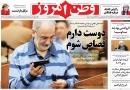 صفحه اول روزنامه های پنجشنبه ۲۷تیر ۹۸