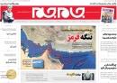 صفحه اول روزنامه های شنبه ۲۹تیر۹۸
