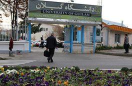 پذیرش دانشجو بر اساس سوابق تحصیلی در دانشگاه گیلان