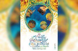 ۱۰ فیلم جشنواره کودک و نوجوان در گیلان اکران می شود