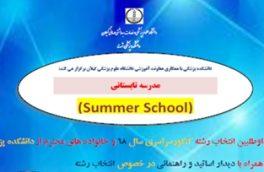 اولین مدرسه تابستانی در دانشکده پزشکی رشت برگزار می شود