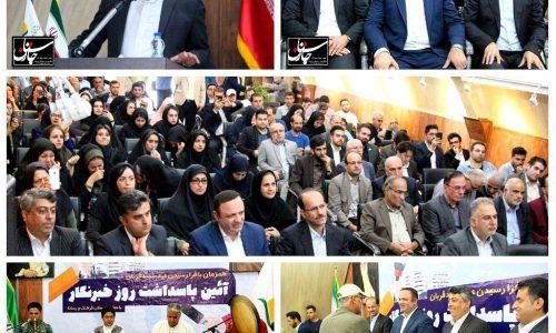 آئین نکوداشت روز خبرنگار در منطقه آزاد انزلی برگزار شد
