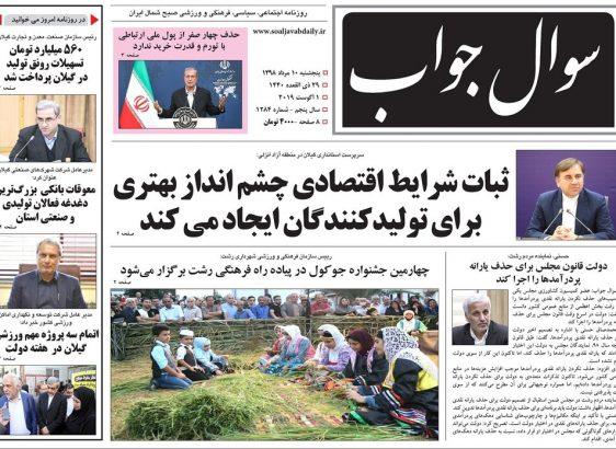 صفحه اول روزنامههای گیلان۱۰ مرداد ۹۸