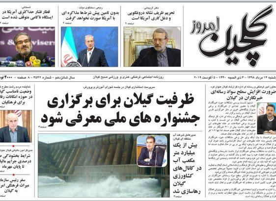 صفحه اول روزنامه های گیلان ۱۴ مرداد ۹۸