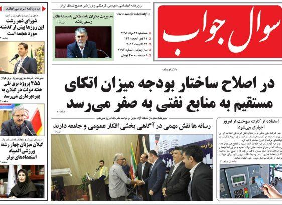 صفحه اول روزنامههای گیلان ۲۲ مرداد ۹۸
