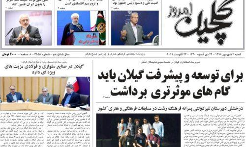 صفحه اول روزنامه های گیلان۲شهریور۹۸
