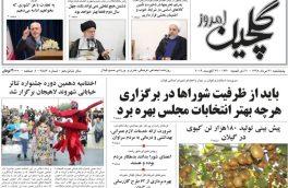 صفحه اول روزنامه های امروز گیلان۳۱مرداد۹۸