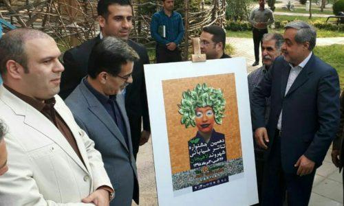 پوستر دهمین جشنواره تئاتر خیابانی شهروند لاهیجان رونمایی شد
