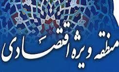 منطقه ویژه اقتصادی لاهیجان در قالب اقتصاد مقاومتی دنبال می شود