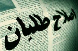 مرعشی رئیس ستاد انتخابات اصلاحطلبان میشود/ رمزگشایی از دلیل تغییر نام شورایعالی سیاستگذاری اصلاحطلبان