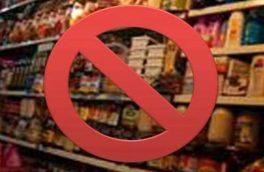 ۱۰ محصول غذایی و آشامیدنی غیر مجاز اعلام شد