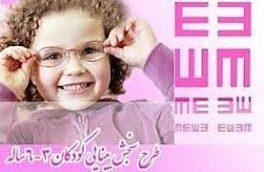 طرح پیشگیری از تنبلی چشم (آمبلیوپی) ویژه کودکان ۳_۶ سال