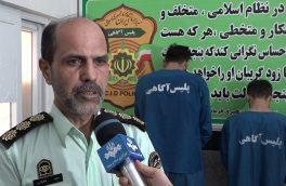 دستگیری دو کیف قاپ