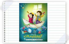 برگزاری ۳۰۰ برنامه هفته کودک در گیلان