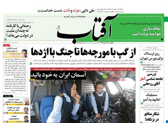 عناوین روزنامه های ۲۴ مهر ۹۸