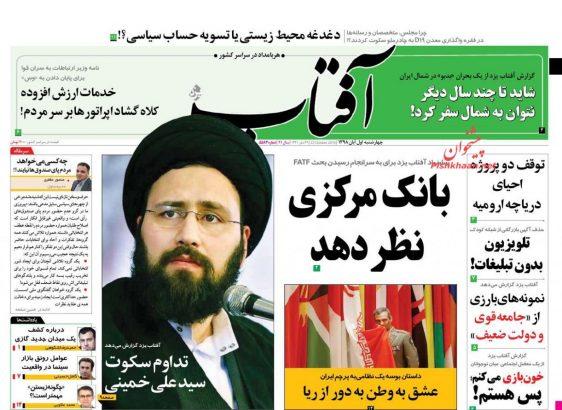 عناوین روزنامه های ۱ آبان۹۸