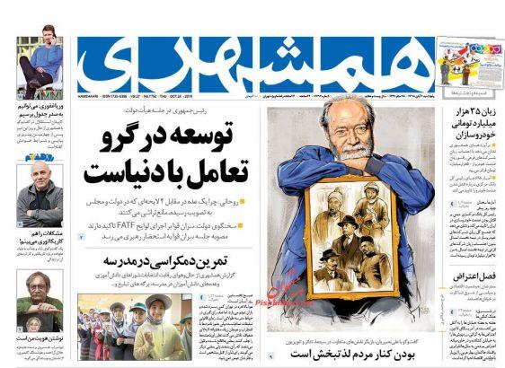 عناوین روزنامه های ۲ آبان ۹۸