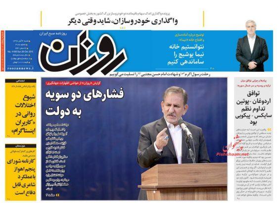 عناوین روزنامه های ۴ آبان ۹۸