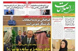 عناوین روزنامه های ۲۵ مهر ۹۸