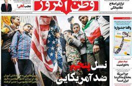 عناوین روزنامه های امروز سه شنبه ۱۴آبان ۹۸
