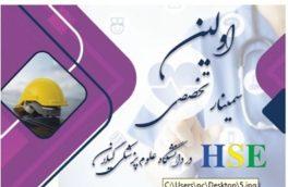 اولین سمینار تخصصی HSE دانشگاه علوم پزشکی گیلان برگزار می شود