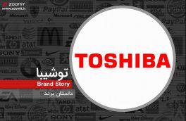 داستان برند توشیبا، ژاپنی پیشگام در انقلابهای فناوری