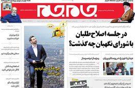 عناوین روزنامه های امروز شنبه ۲۳ آذر