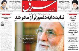 عناوین روزنامه های امروز یکشنبه ۶ بهمن