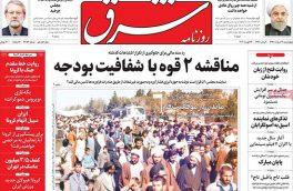 عناوین روزنامههای امروز چهارشنبه ۷ اسفند