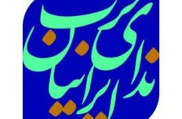 بیانیه حزب ندای ایرانیان شعبه گیلان، در خصوص حمایت ازآقای دکتر محمد صادق حسنی، تنها کاندیدای اصلاح طلب یازدهمین دوره انتخابات مجلس شورای اسلامی حوزه شهرستان رشت